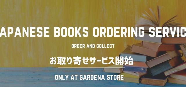 Start Japanese books ordering service.