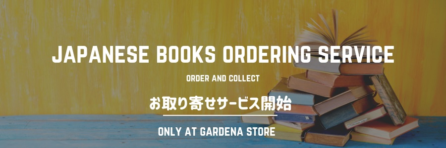 Japanese Books Ordering Service