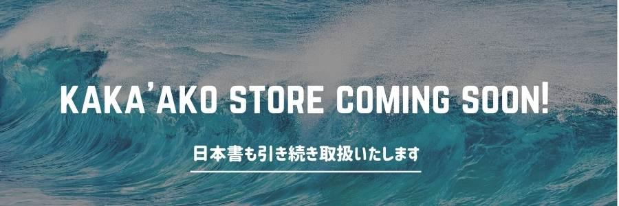 Kaka'ako Store coming soon